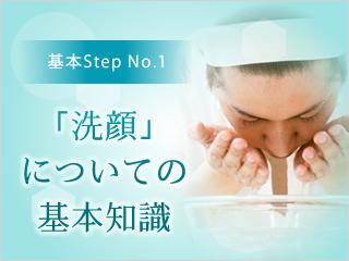 男の基本スキンケア 洗顔方法