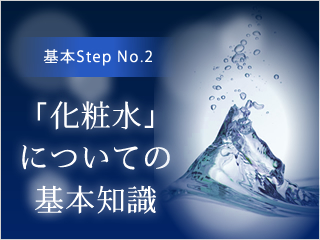 男の基本スキンケア 化粧水の使い方
